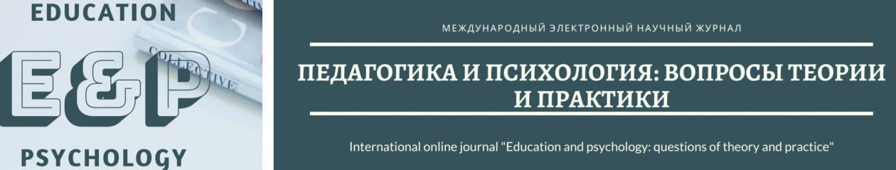 Международный научный электронный журнал